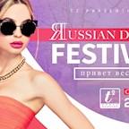 Hühnerposten Hamburg T2 Russian Dance Festival - привет весна !
